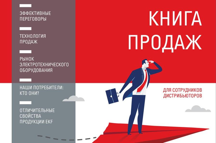 Новая «Книга продаж» – ведите успешный бизнес вместе с EKF