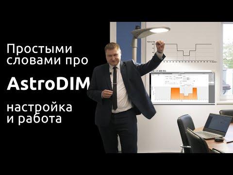 AstroDim — новая система астрономического диммирования от «Дюрэй»