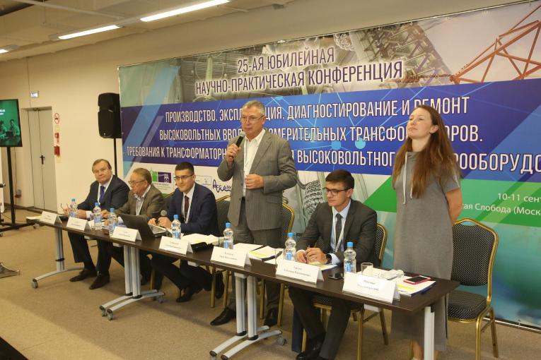 При участии завода «Изолятор» в Москве состоялась научно-практическая конференция