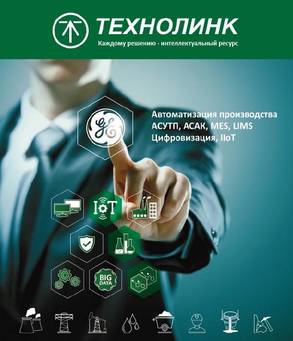 Цифровизация производства: «ТЕХНОЛИНК» расскажет о прорывных технологиях в рамках конференции «ПТА-Уфа 2019»