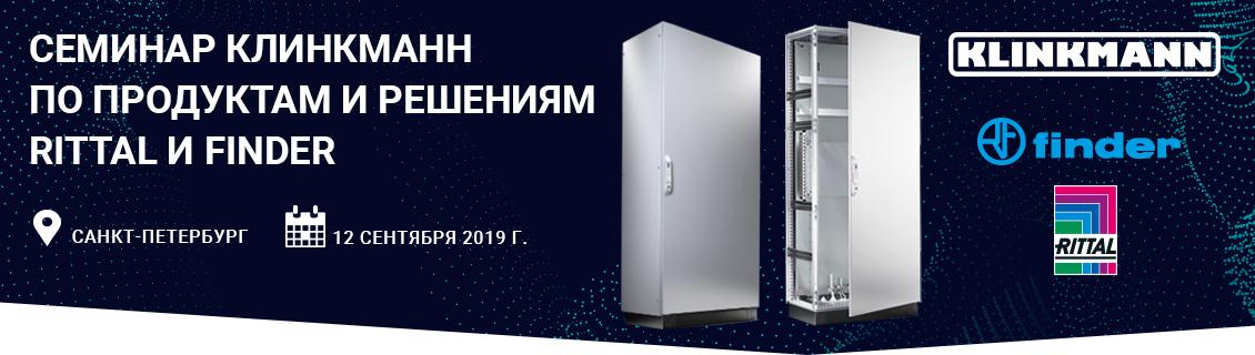 В Санкт-Петербурге состоится семинар по продуктам и решениям Rittal и Finder