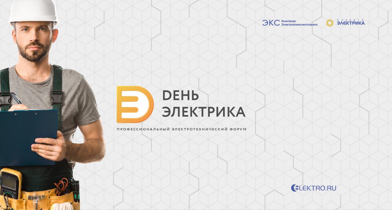 20 сентября в МВДЦ «Сибирь» состоится ежегодный электротехнический форум «День электрика»