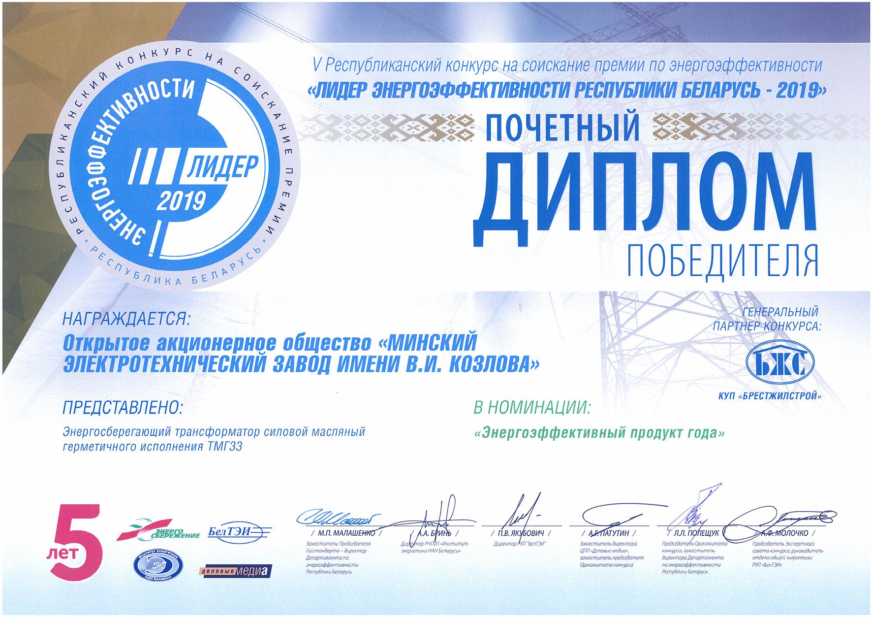 Трансформаторы ТМГ33 признаны победителями в конкурсе «Лидер энергоэффективности-2019»
