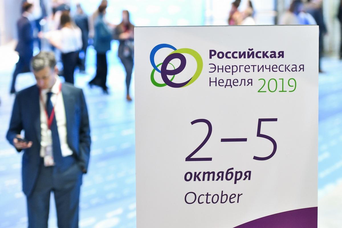 Подведены итоги Международного форума «Российская энергетическая неделя – 2019»