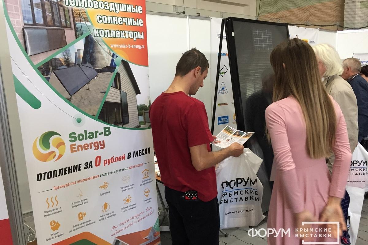 Выставка «Крым. Стойиндустрия. Энергосбережение. Осень-2019»