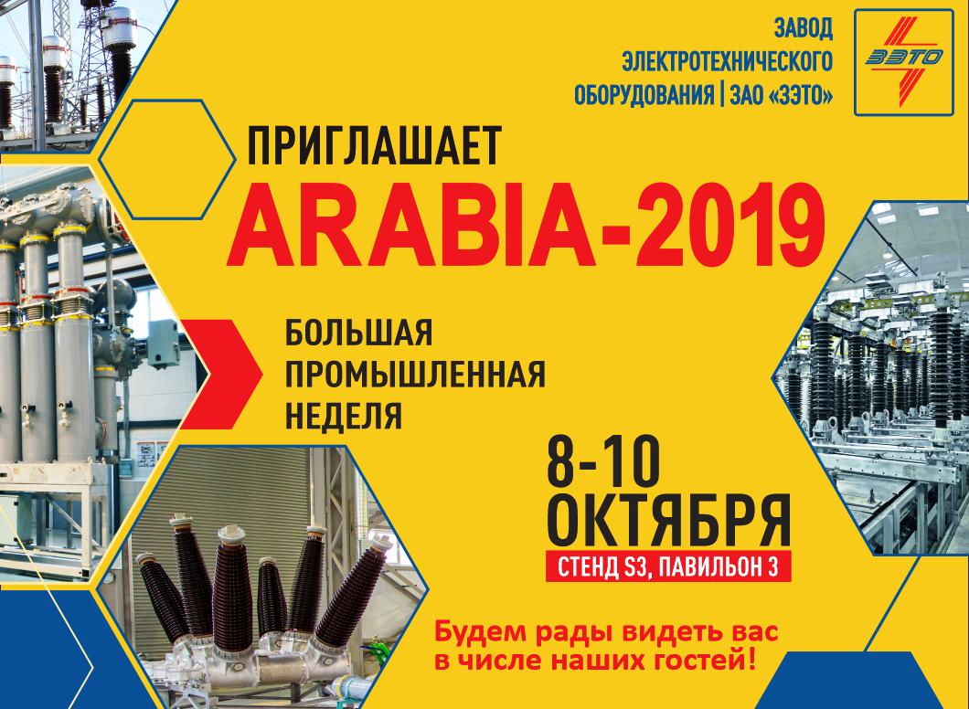 ЗАО «ЗЭТО» примет участие в IV Международной выставке «ARABIA-EXPO 2019»