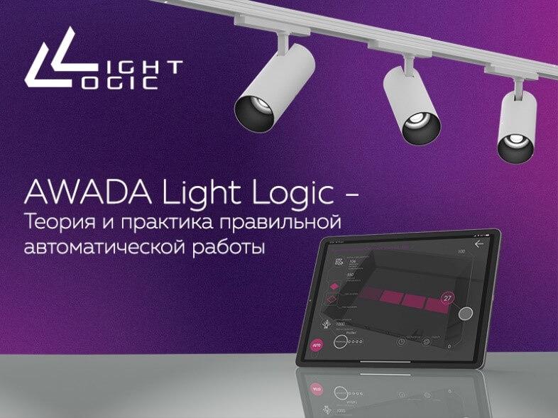 Успейте зарегистрироваться на вебинар AWADA Light Logic