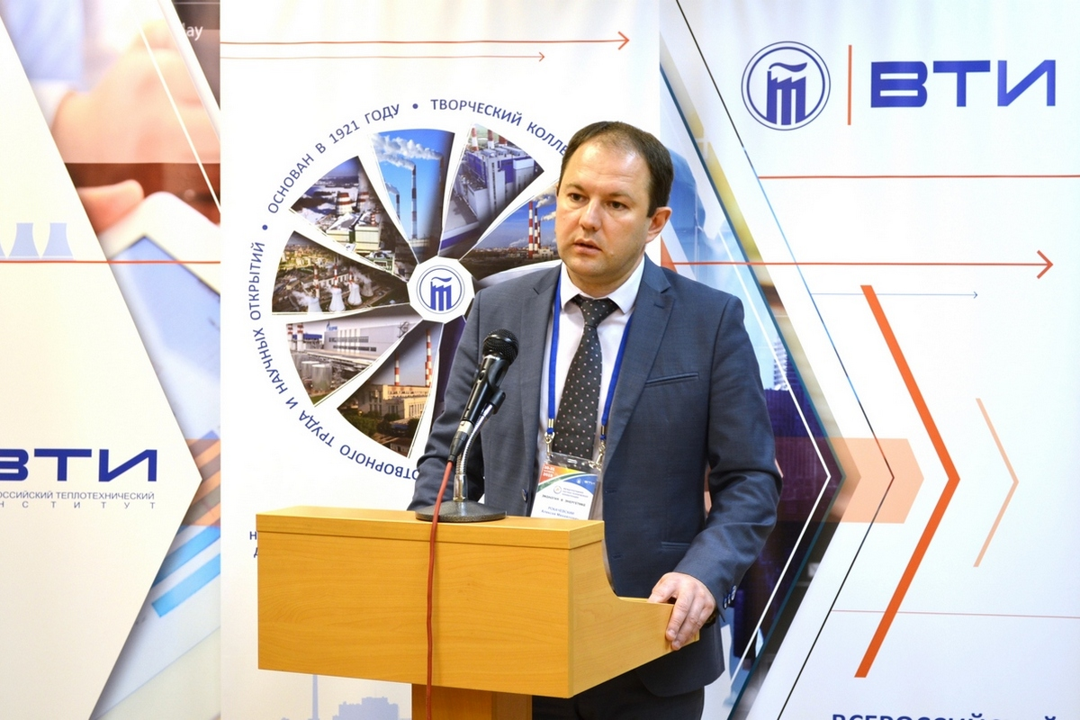 Международная научно-техническая конференция «Экология в энергетике»