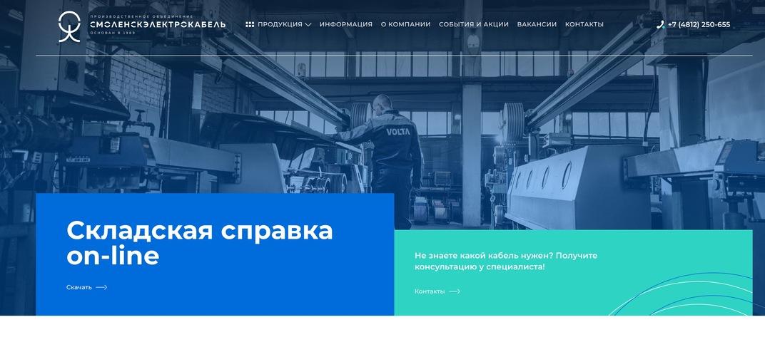 «СмоленскЭлектроКабель» представляет новый сайт