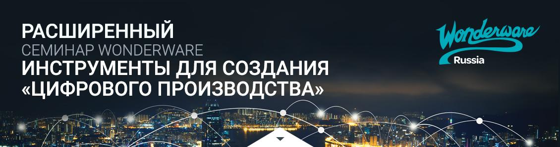 Расширенный семинар Wonderware «Инструменты для создания цифрового производства»