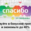 Расплатись бонусами «Спасибо» в интернет-магазине «ВсеИнструменты.ру»