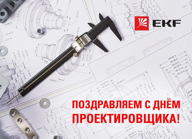 Компания EKF поздравляет с Днём проектировщика!