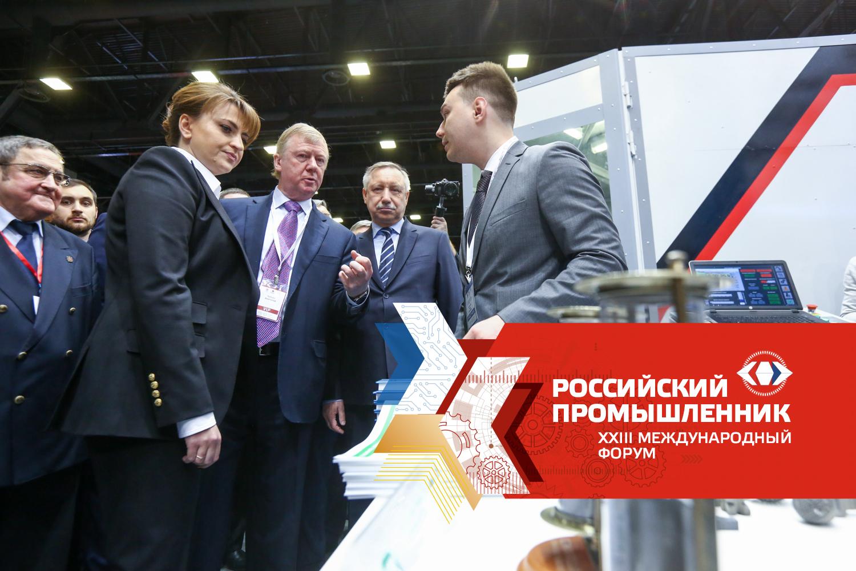 На международном форуме «Российский промышленник» обсудят проблемы и перспективы отрасли