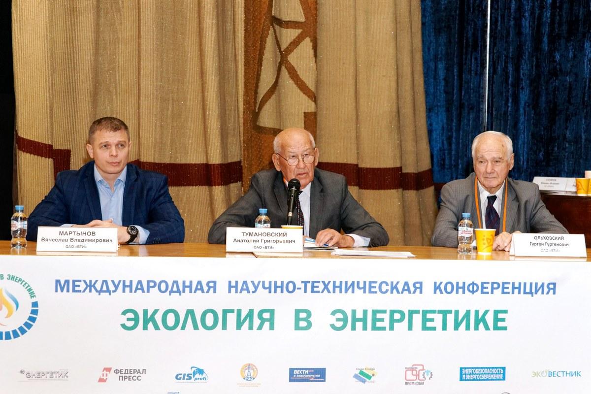 В ОАО «ВТИ» состоялась Международная научно-техническая конференция «Экология в энергетике»