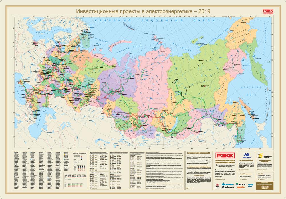 20 февраля в Москве будет представлена настенная карта «Инвестиционные проекты в электроэнергетике — 2020»