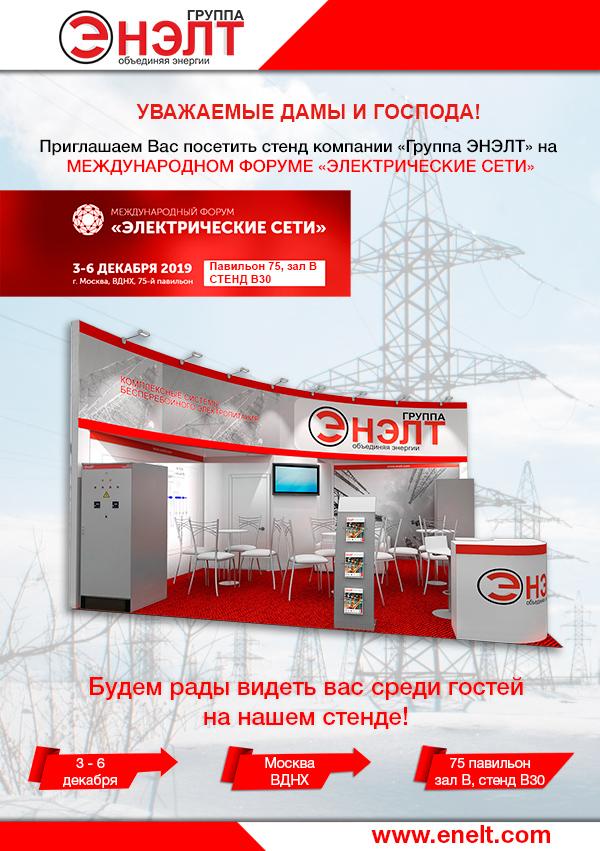 «Группа ЭНЭЛТ» приглашает в Москву на Международный форум «Электрические Сети»