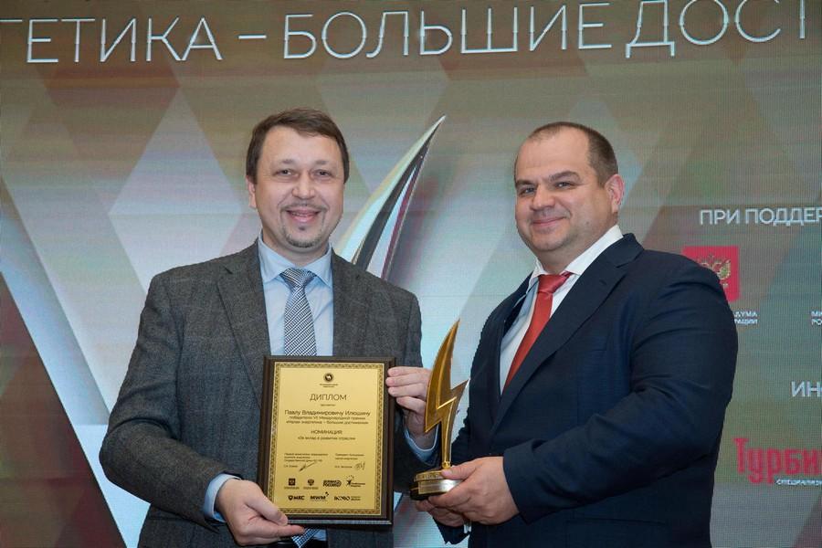 Премия «Малая энергетика — большие достижения»