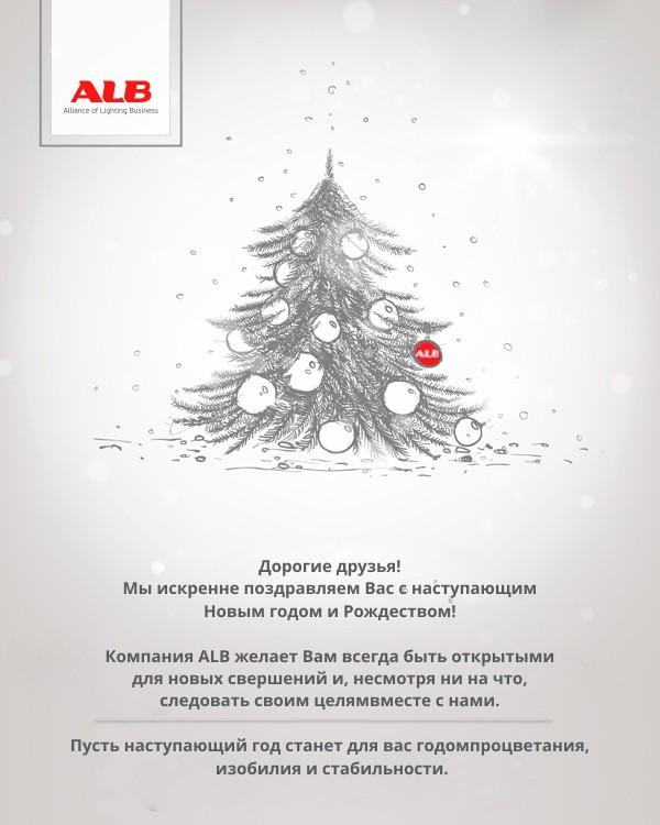Компания ALB поздравляет с наступающим Новым годом!