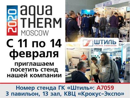 ГК «Штиль» приглашает на выставку «Aquatherm-2020»