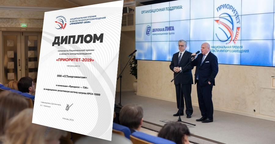 Инжиниринговая компания «ССТэнергомонтаж» вошла в число номинантов премии «Приоритет-2019»