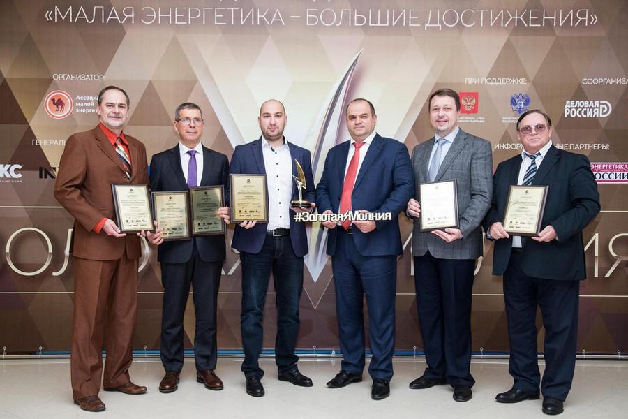 В Москве вручили «Золотые молнии» — главную награду в сфере малой и альтернативной энергетики