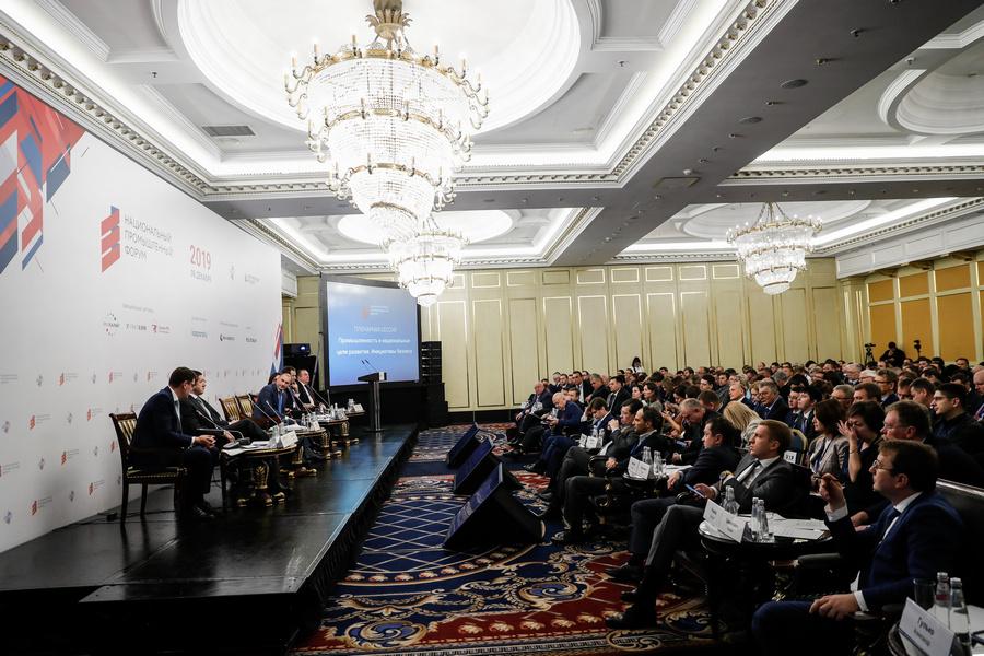 «Национальный промышленный форум»