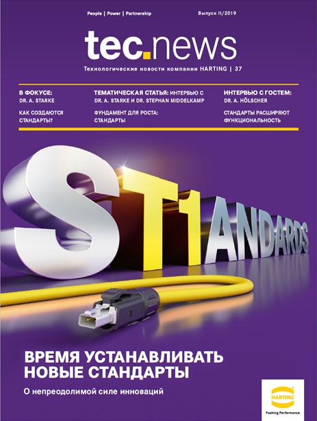 Компания HARTING представила новый выпуск технологических новостей