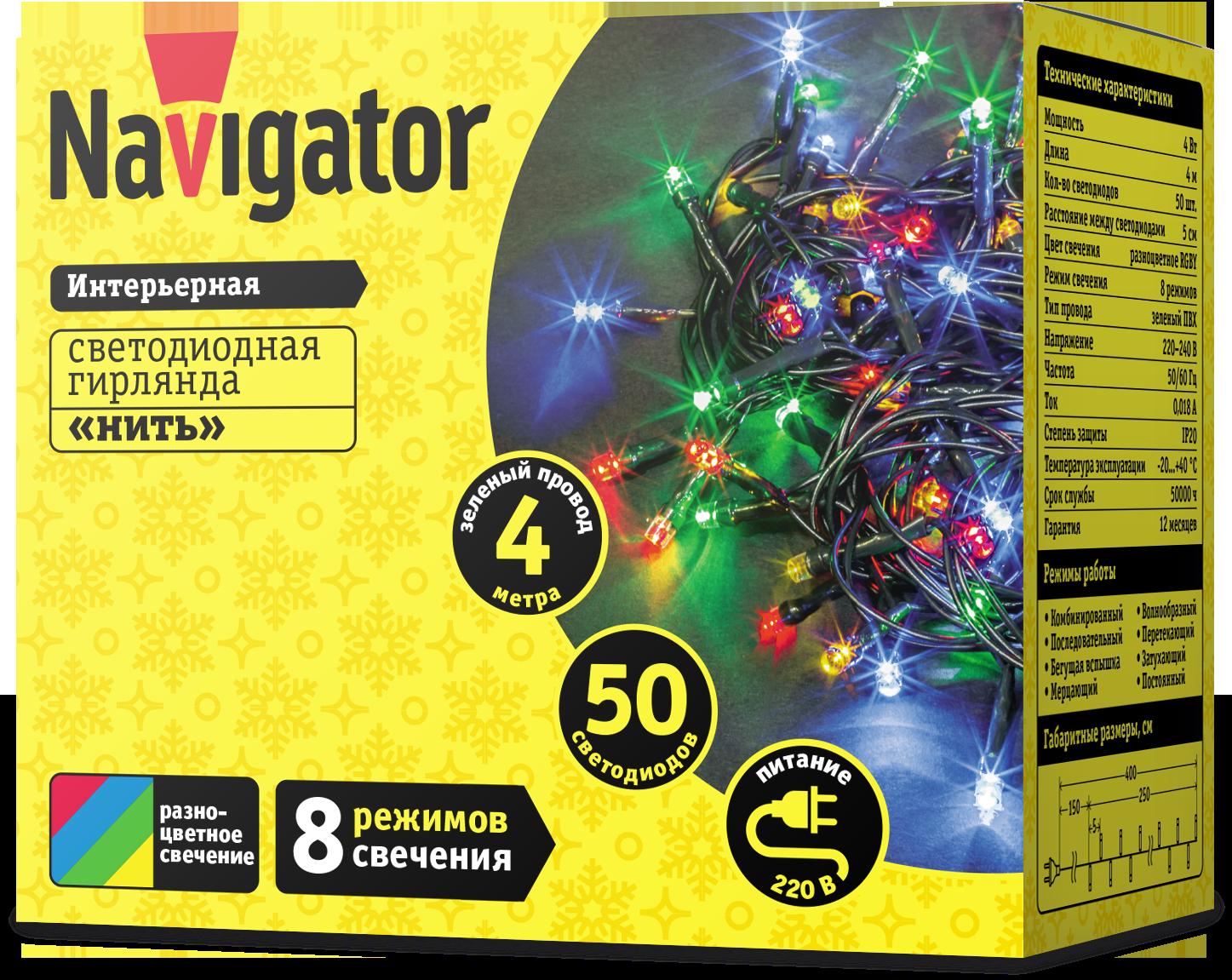 Гирлянды Navigator для праздничного настроения в новом году!