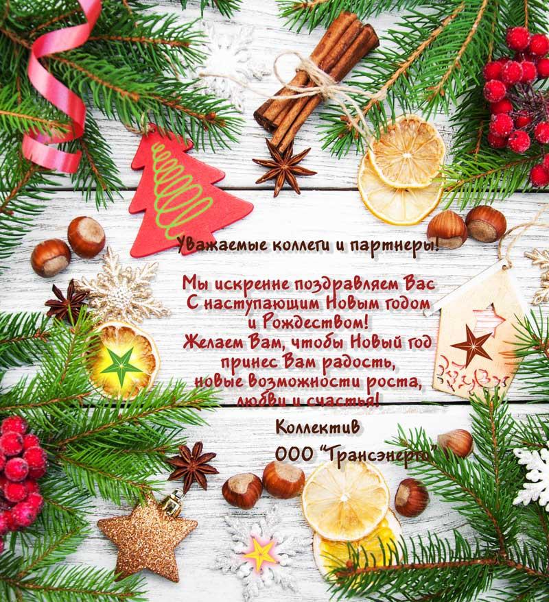 «Трансэнерго» поздравляет коллег и партнеров с наступающим Новым годом и Рождеством!