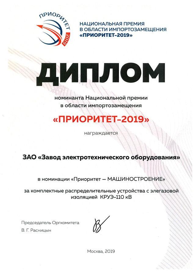 «ЗЭТО» получил премию «Приоритет-2019»