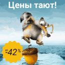 «ВсеИнструменты.ру» объявляет о снижении цен на «Товар месяца»!