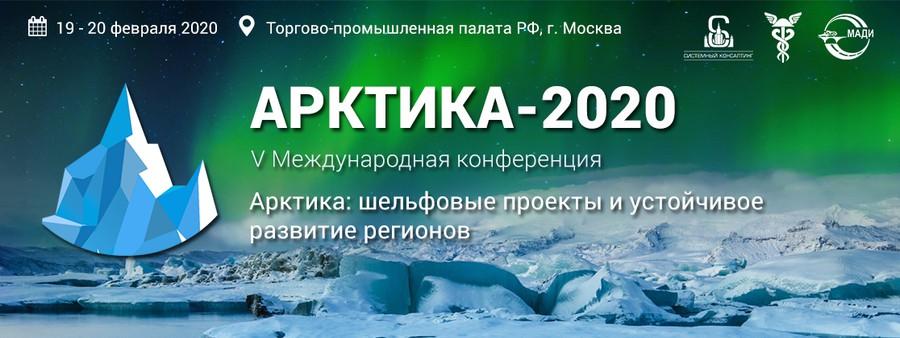 Приглашаем на конференцию «Арктика-2020»