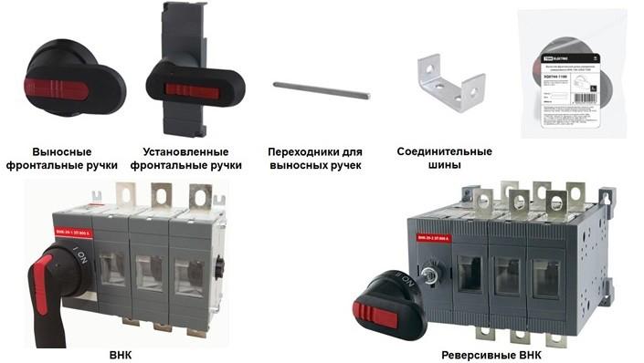 Принадлежности для выключателей рубильников в корпусе ВНК