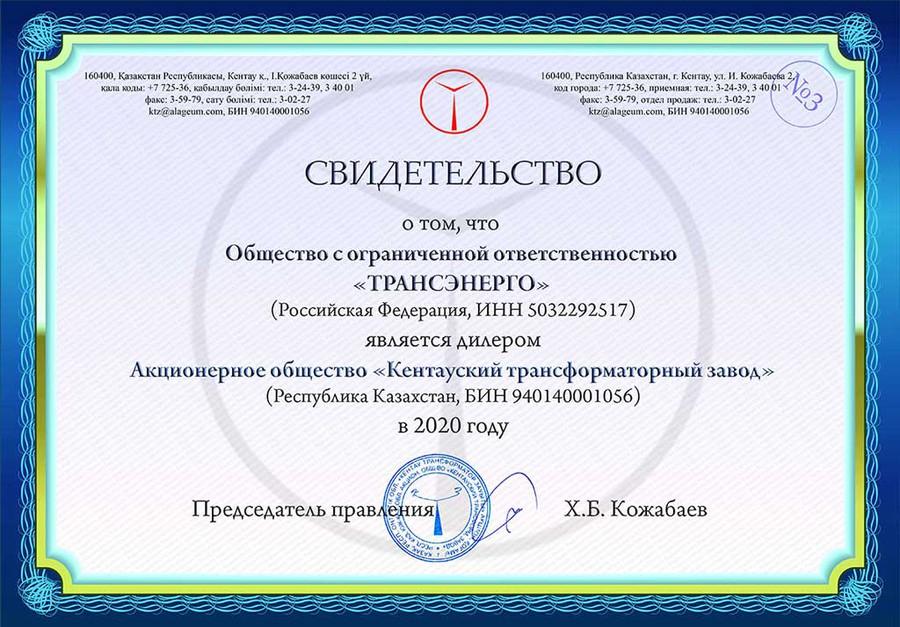 Компания «ТРАНСЭНЕРГО» обновила свидетельства на 2020 год
