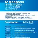 «День CHINT» назначен на 12 февраля в Ростове-на-Дону!