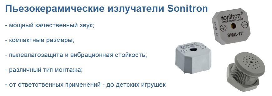 Генераторы звука пьезокерамические Sonitron пополнили ассортимент магазина «Спецэлсервис»