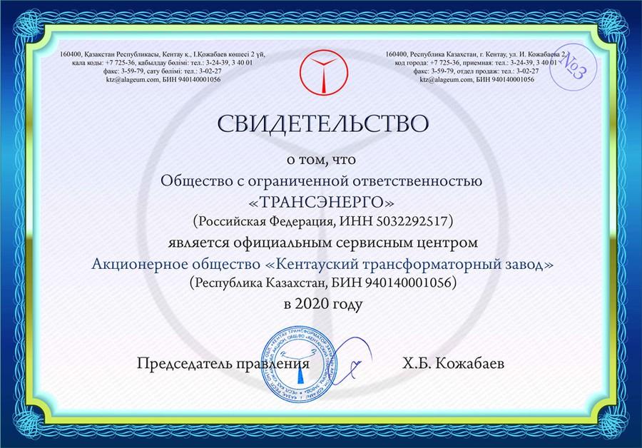 Сертификат ТРАНСЭНЕРГО