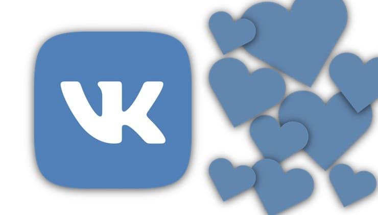 Дешевые лайки Вконтакте
