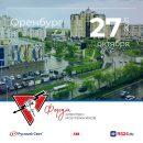 27 октября в Оренбурге состоится Форум электромонтажников