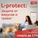 L-protect: защита от вирусов и тревог по сниженной цене!